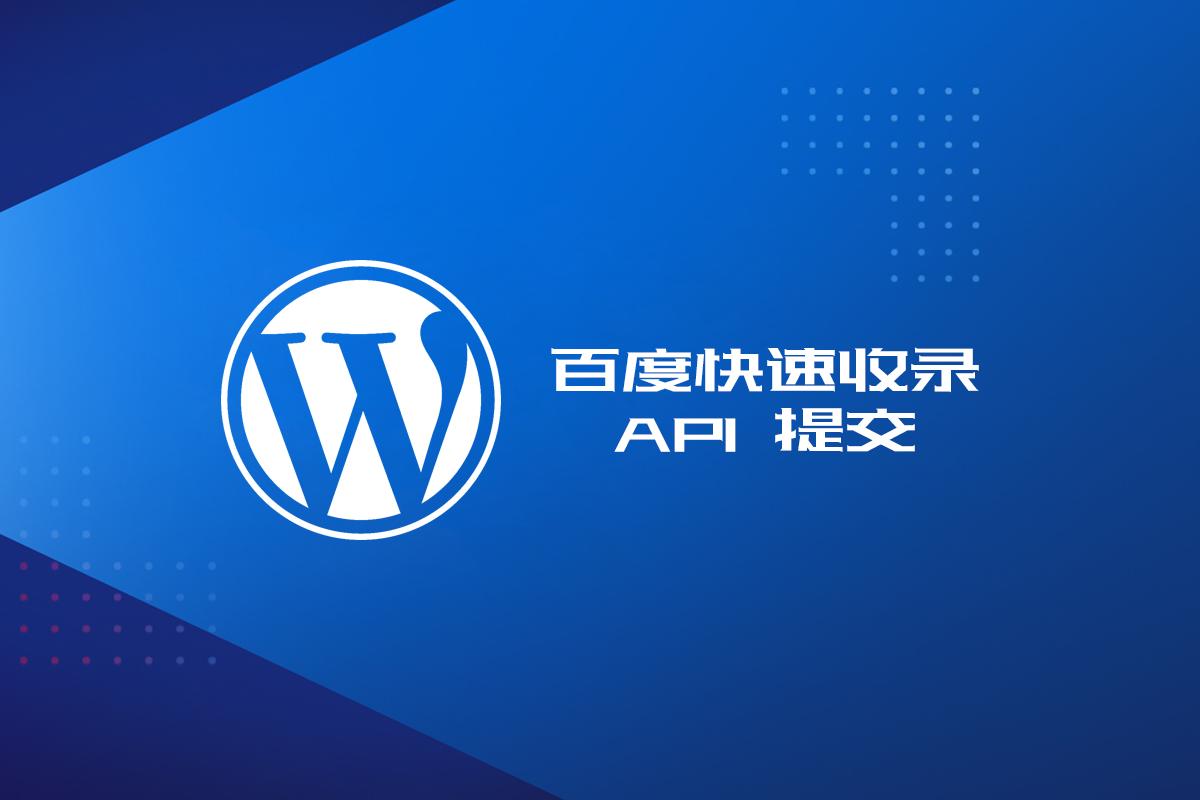 WordPress 百度最新推出快速收录 API 提交代码及教程插图