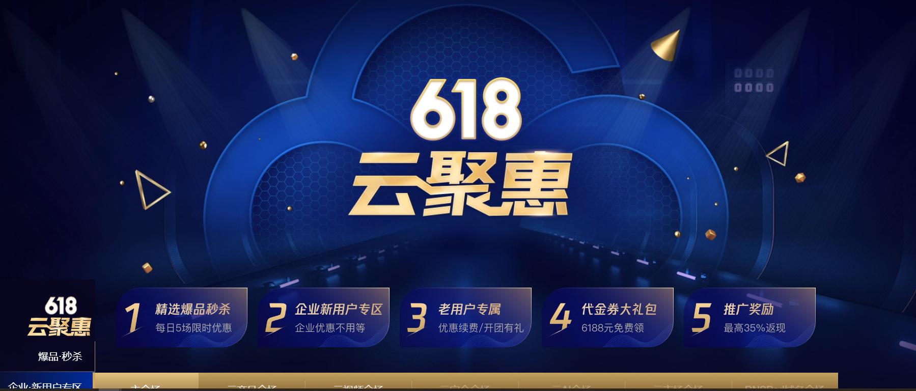 腾讯云618云聚惠活动 – 2G云服务器年95元/香港服务器3年888元插图